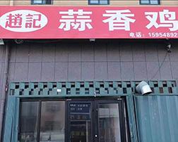 小成本创业,扶贫创业项目,趙记蒜香鸡