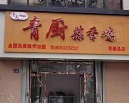 青厨蒜香鸡